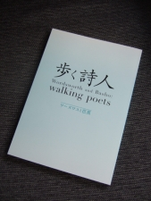 Walking Poets catalogue cover